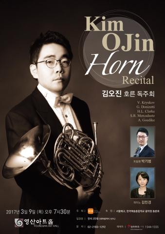 호르니스트 김오진이 9일 오후 7시 30분 영산아트홀에서 독주회를 개최한다