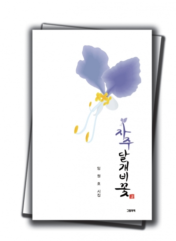 자주달개비꽃, 시인 임원호, 그림과책, 127p, 만원