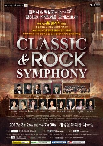 클래식&락 심포니가 26일 세종문화회관 대강당에서 4회째 개최된다