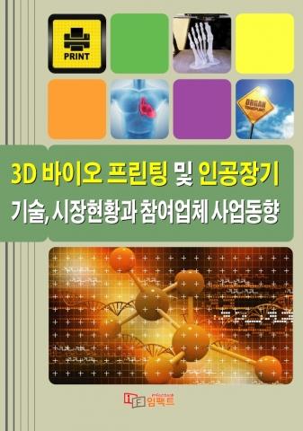 3D 바이오 프린팅 및 인공장기 기술, 시장현황과 참여업체 사업동향 보고서 표지