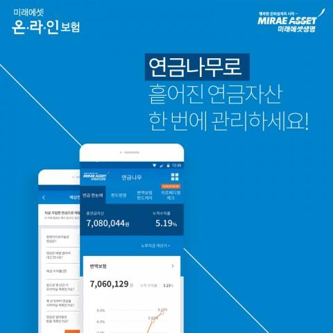 미래에셋생명은 16일 업계 최초로 연금자산을 한눈에 확인하고 관리할 수 있는 모바일 애플리케이션 연금나무를 출시했다