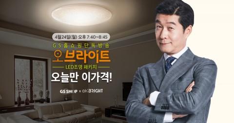 오브라이트 가정용 LED 조명 GS홈쇼핑 첫 론칭