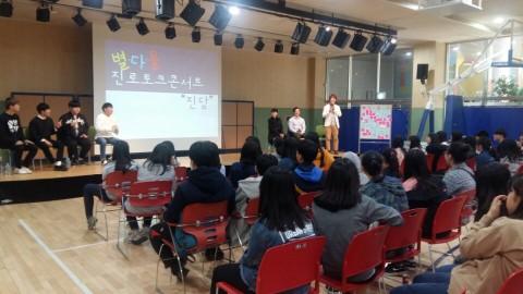 시립강동청소년수련관이 24일 진로 토크 콘서트 진담을 개최했다