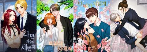 내 손 안의 남자친구가 4권의 로맨스 소설로 교보문고에서 27일 출간됐다