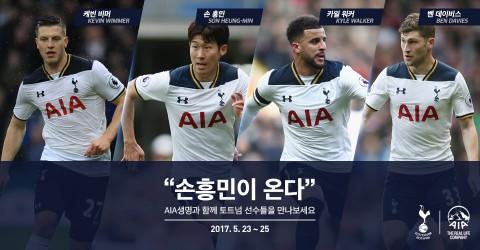 AIA생명 한국지점은 잉글랜드 프로축구 프리미어리그 구단 토트넘 핫스퍼 FC 선수들이 23일부터 25일까지 한국을 방문할 예정임을 발표했다