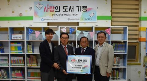 구립은평뉴타운도서관은 지난 6월 14일 지역 내 위치한 MG은평뉴타운 새마을금고로부터 500만원 상당의 도서 기증을 받아 사랑의 도서 기증 전달식을 가졌다