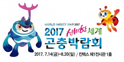 2017 신비한 세계 곤충박람회 포스터