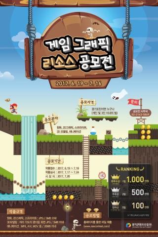 경기도 게임 그래픽 리소스 공모전 포스터