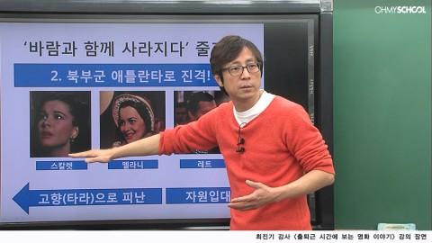오마이스쿨이 최진기 강사의 휴가철 비비드 베케이션을 진행한다