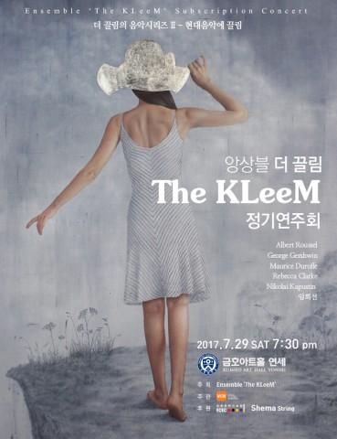 더 끌림의 음악시리즈 II – 현대음악에 끌림 포스터