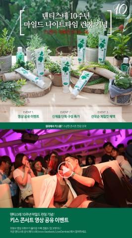 덴티스테는 10일 한국 런칭 10주년을 맞아 신제품 마일드 나이트타임 치약을 출시하고 이를 기념해 진행한 콘서트의 실황을 유투브에 공개했다