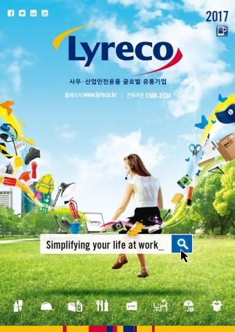 리레코코리아가 7월 24일 2017 하반기 카탈로그를 출간했다