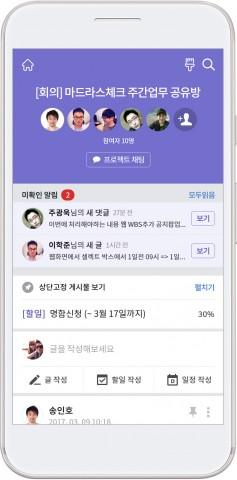 마드라스체크가 클라우드 방식의 프로젝트 중심 협업 앱 플로우가 구글이 뽑은 대한민국 앱의 숨겨진 보석으로 선정됐다