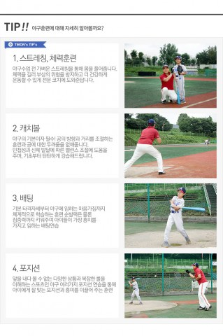 유소년 야구교육