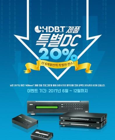 에이텐코리아가 HDBase-T 제품 20% 할인 프로모션을 전개한다