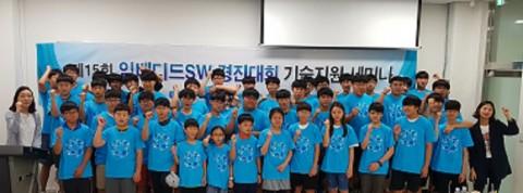 제15회 임베디드 SW 경진대회 주니어 임베디드 SW 챌린저 부문 참가 학생들