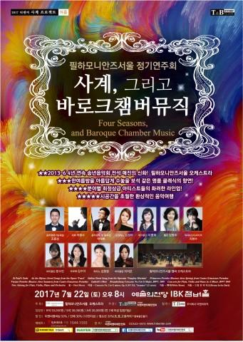 필하모니안즈서울 정기연주회 사계, 그리고 바로크챔버뮤직이 22일 개최된다
