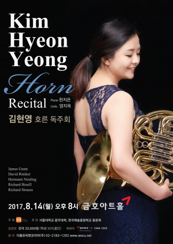 호르니스트 김현영 독주회 포스터