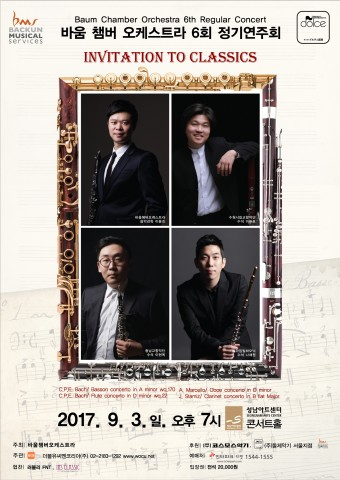 9월 3일 바움 챔버 오케스트라 제6회 정기연주회가 성남아트센터 콘서트홀에서 펼쳐진다