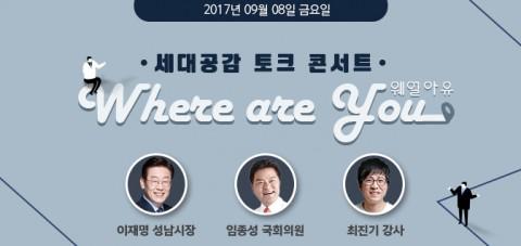이재명 시장·임종성 의원·최진기 강사가 출연하는 세대공감 토크 콘서트가 9월 8일 개최된다