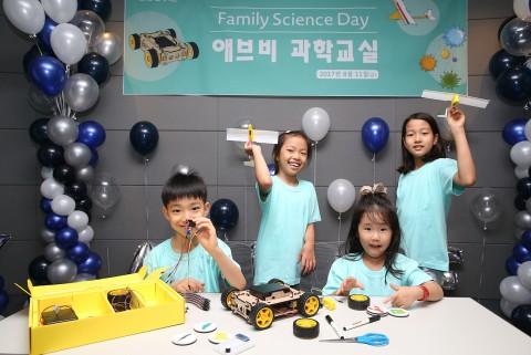 한국애브비 패밀리 사이언스 데이에 참가한 어린이들이 부모와 함께 만든 충전 비행기 구조와 원리를 체험하고, 자동차소프트웨어 코딩 후 구동해 보고 있다