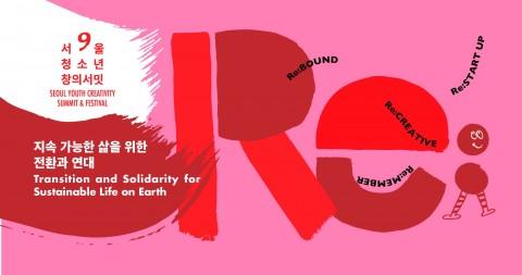 제9회서울청소년창의서밋 공식포스터