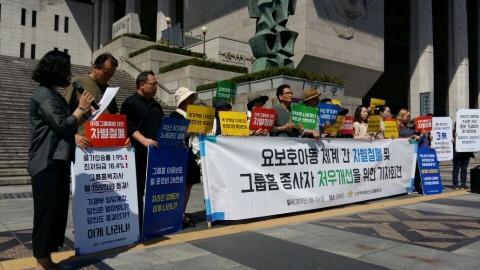 요보호아동 체계 간 차별 철폐 및 그룹홈 종사자 처우 개선을 위한 기자회견