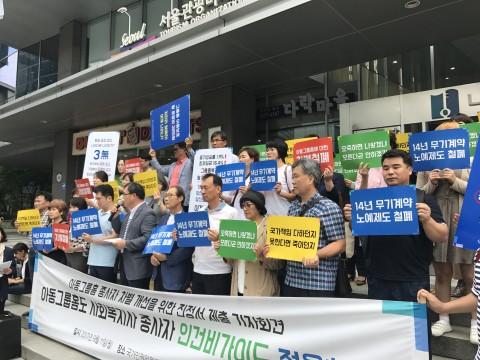 한국아동청소년그룹홈협의회가 그룹홈 사회복지사 인권침해 중단 및 차별시정조치 마련 촉구 기자회견을 실시했다
