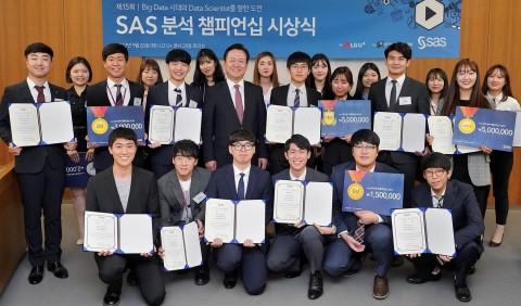 SAS코리아가 제15회 SAS 분석 챔피언십을 성공적으로 종료하고 차세대 데이터 과학자 7개 팀에 시상했다