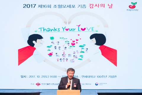 한국조혈모세포은행협회가 제16회 조혈모세포 기증 감사의 날 행사를 개최했다. 사진은 개회사를 하고 있는 한국조혈모세포은행협회 민우성 회장