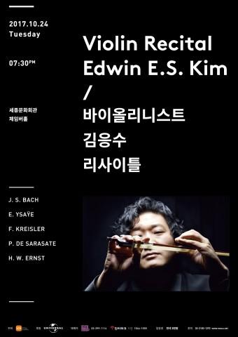 바이올리니스트 김응수 리사이틀이 서울 세종문화회관 체임버홀에서 개최된다
