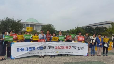 아동그룹홈 차별에 대한 국정감사요구 기자회견