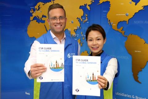 신한은행이 글로벌 사회공헌 활성화를 위한 지침서 글로벌 CSR 가이드북을 제작해 20개국 150개 글로벌네트워크에 배포했다