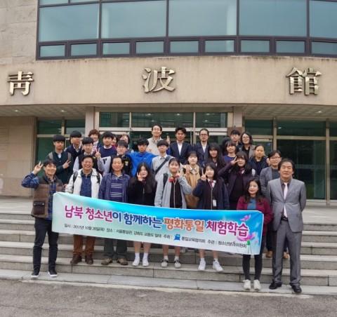 통일교육협의회 청소년분과가 26일 남북청소년 평화통일체험학습을 개최했다