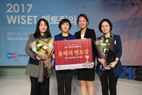 왼쪽부터 올해의 멘토 노지현, WISET 한화진소장, 올해의 멘토 최은혜, 이수정