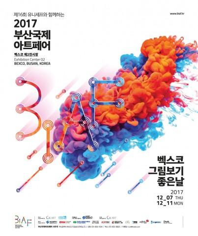 2007년 시작해 올해로 열여섯 번째를 맞이하는 부산국제아트페어가 12월 7일 부산 센텀시티역 벡스코 제 2전시장에서 개막한다