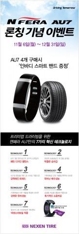 넥센타이어가 고급 세단용 프리미엄 타이어인 엔페라 AU7의 판매규격 확대에 따른 사은품 증정 프로모션을 실시한다