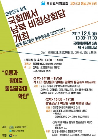 심재권 외교통일위원장과 통일교육협의회가 12월 4일 제23차 통일교육 포럼을 개최한다