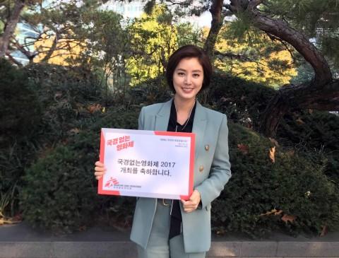 배우 김성령이 국경없는영화제 2017 응원 메시지를 전했다