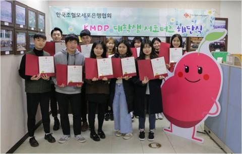 한국조혈모세포은행협회가 KMDP 대학생 서포터즈 3기 해단식 개최했다. 사진은 KMDP 대학생 서포터즈 3기 원피스