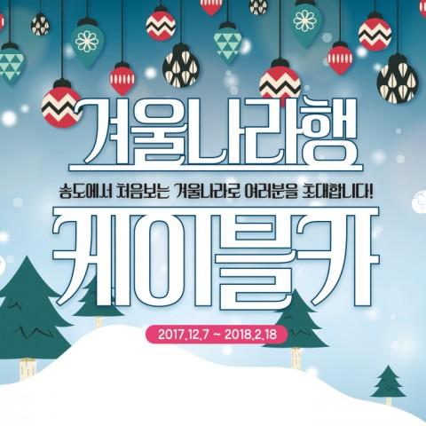 송도해상케이블카가 7일부터 겨울이벤트와 특별할인에 돌입한다