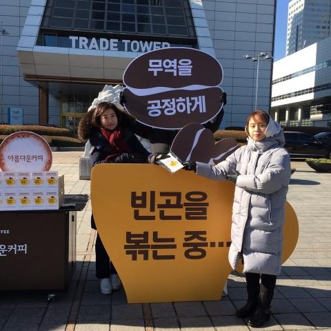 아름다운커피가 Make Trade Fair 캠페인 현장에서 공정무역 커피를 배포하고 있다