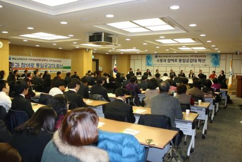 통일교육협의회가 4일 2017 남북비정상회담과 23차통일교육포럼을 개최했다