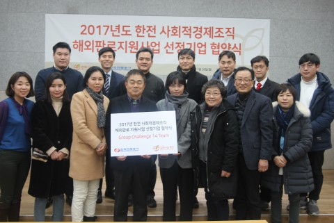 한국전력은 29일 열매나눔재단 나눔홀에서 사회적 경제조직 해외 판로 지원 협약식을 열고, 열매나눔재단에 1억5천만원을 전달했다