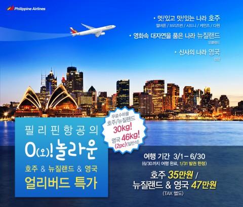 필리핀항공이 호주, 뉴질랜드와 영국 노선의 O! 놀라운 얼리버드 특가를 출시하고 1월 1일부터 31일까지 판매한다