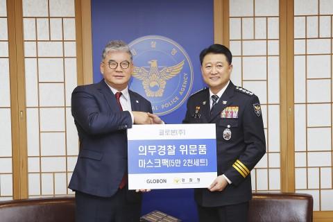 글로본 한상호 회장(왼쪽)이 이철성 경찰청장(오른쪽)에게 위문품을 기증한 후 기념 사진을 촬영하고 있다