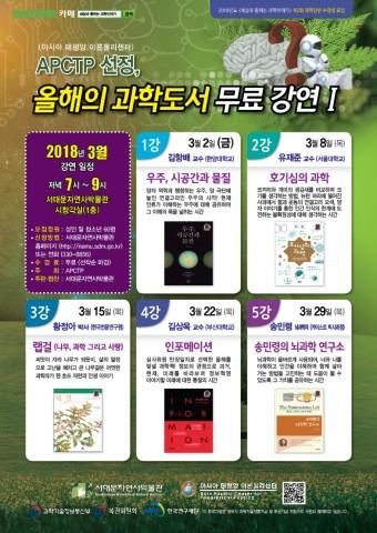 2018 APCTP 선정, 올해의 과학도서 무료 강연 Ⅰ 포스터