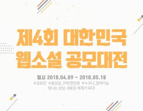 문피아와 한국대중문학작가협회가 주최하는 제4회 대한민국 웹소설 공모대전 포스터