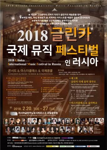 러시아 노보시비르스크에서 개최된 글린카국제음악콩쿠르 포스터