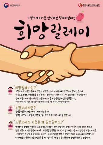 조혈모세포 희망릴레이 캠페인 포스터